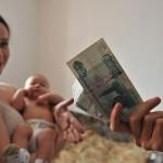 Размер единовременного пособия при рождении ребенка