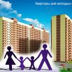 многие молодые семьи мечтают о своей квартире