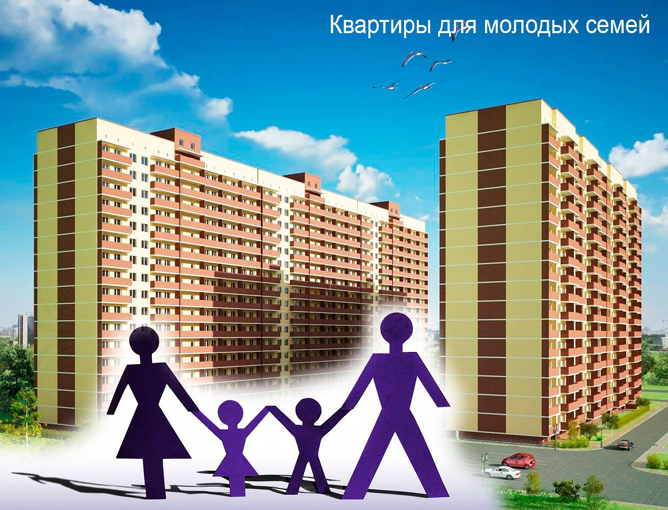 Льготы молодым семьям по приобретению жилья