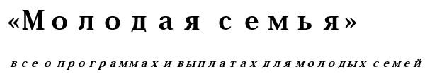 """""""Молодая семья"""""""