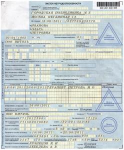 Больничный лист по беременности и родам 2014 Прикрепление к поликлинике Шипиловский проезд