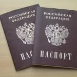 Заявление на получение паспорта в 14 лет