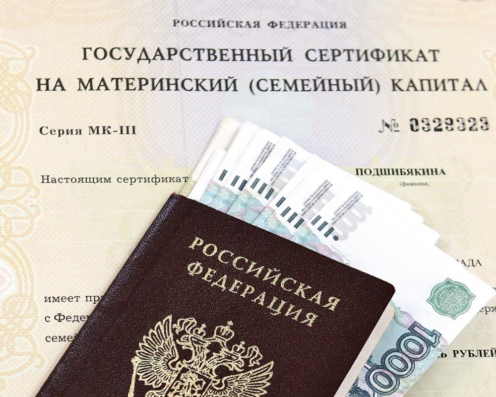 Документы необходимые на получение сертификата на материнский капитал