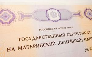 Оформление материнского капитала через МФЦ: нюансы и пакет документов